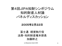 日経産業新聞シンポジウム2004 「国際競争時代の知財ストラテジー