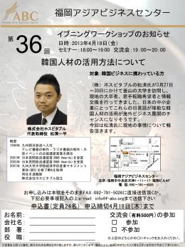 対象:韓国ビジネスに携わっている方 - ホスピタブル | Hospitable Corp.