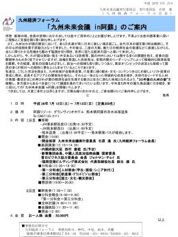 九州経済フォーラム