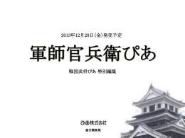 2013年12月20日(金)発売予定 戦国武将ぴあ 特別編集