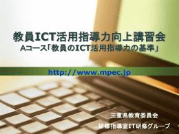 教員ICT活用指導力向上研修会
