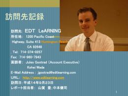 EDT Learning社 - eラーニング情報ポータルサイト