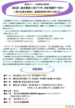 富士通グループ 社会・環境報告書2011 企画ご提案