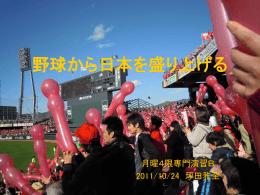 野球から日本を盛り上げる