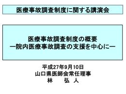 医療事故調査制度の概要 - 山口県医師会