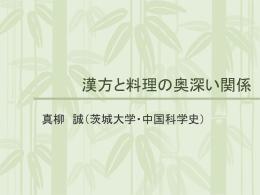 漢方と料理の奥深い関係