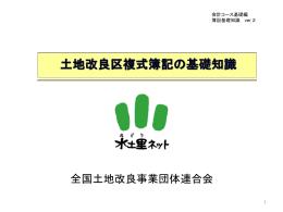 土地改良区会計基準(案)