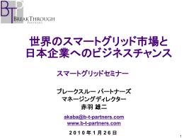 世界のスマートグリッド市場と日本企業へのビジネスチャンス