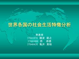 世界各国の社会生活特徴分析