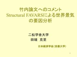 竹内論文へのコメント Structural FAVARSによる世界景気の要因