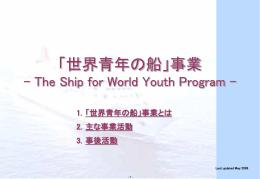 日本語 - Ship for World Youth Program Official Website