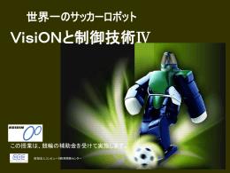 世界一のサッカーロボットVisiONと制御技術Ⅳ