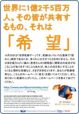 世界乾癬デーの和訳ポスター