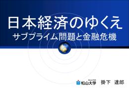 日本経済のゆくえ:サブプライム問題と金融危機