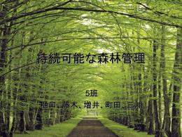 世界の森林管理