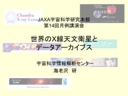世界のX線天文衛星とデータアーカイブス - C-SODA