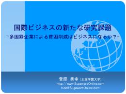 ppt file - 北海学園大学 菅原秀幸ゼミナール
