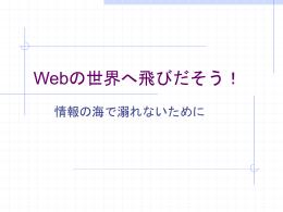 Webの世界へ飛びだそう! - So-net
