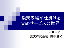 楽天広場が仕掛ける webサービスの世界