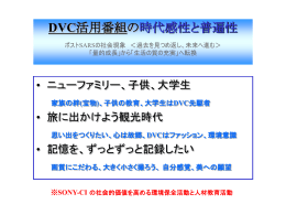 SONY DV世界 TVシリーズ番組企画