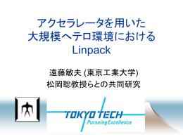slides - 東京工業大学