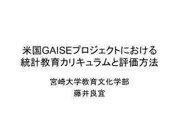 米国GAISEプロジェクトにおける 統計教育カリキュラムと評価方法