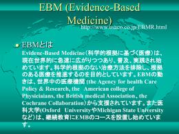 EBM (Evidence-Based Medicine)