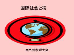 国際社会と税 - 南九州税理士会