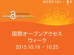 オープンアクセス運動 - 東北学院大学図書館