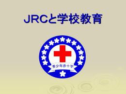 JRCと学校教育