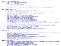 「japanese_profile_for_steven_munatones_2008」をダウンロード