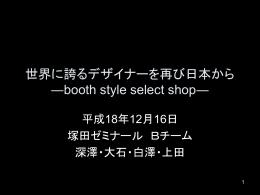 世界に誇るデザイナーを再び日本から