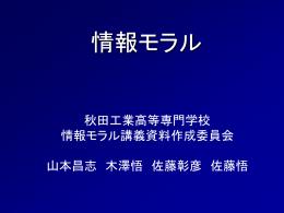 情報の信憑性 - 秋田工業高等専門学校