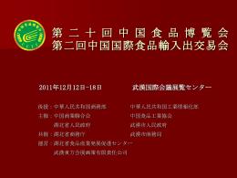 中国食品博覧会