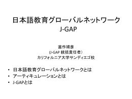 JGAP_presentation_notes_2
