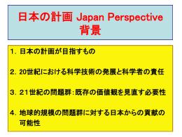 日本の計画 Japan Perspective