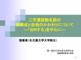 発表用パワーポイント [PPT] - 国際言語文化研究科