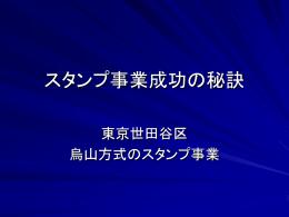 PPTファイル(95KB)
