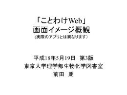 「言塊Web(仮称)」画面デザイン(案)