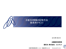 研修テキスト (PowerPoint 1.9MB)