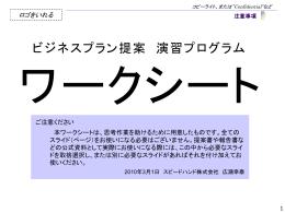 ダウンロード(PPT ※1)