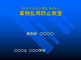 ファイルB(飲酒、喫煙、薬物)(PPT:3107KB)