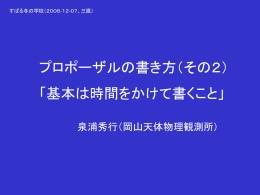PPTファイル - Subaru Telescope