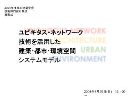 2001年度日本建築学会 設計競技(技術部門) 表彰式