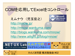 COMを応用してExcelをコントロール