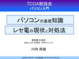 オンライン請求について - 本田整形外科クリニック