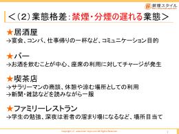 講演会スライド(抄) 5 (ファイル名:slide5 サイズ:744.50 KB)