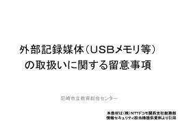 スライド資料 - 尼崎市立教育総合センター