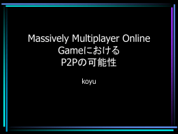 Massively Multiplay Online GameにおけるP2Pの可能性