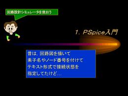 1.1 PSpiceとは